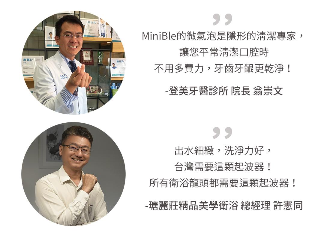 MiniBle廣受好評名人推薦