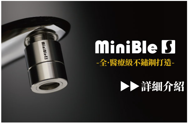 MiniBle S詳細介紹