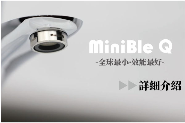 MiniBle Q詳細介紹