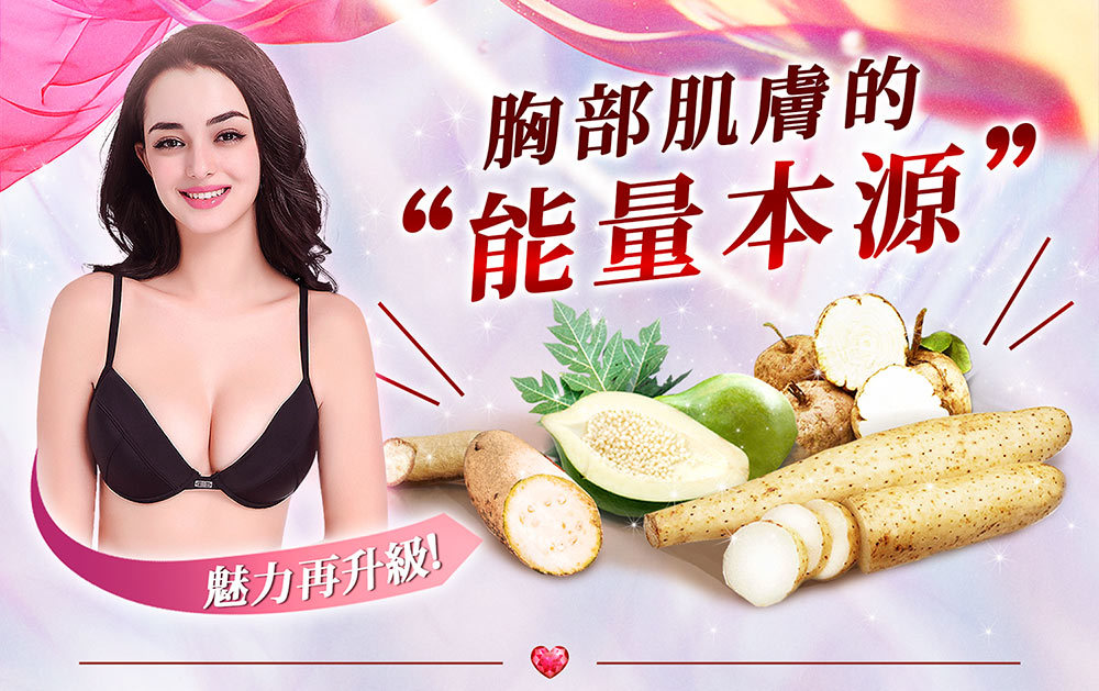 胸部肌膚的能量本源,山藥,青木瓜,白高顆,非洲葵橘果
